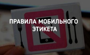 Правила мобильного этикета