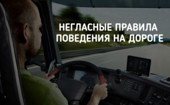 Видео о негласных правилах поведения на дороге