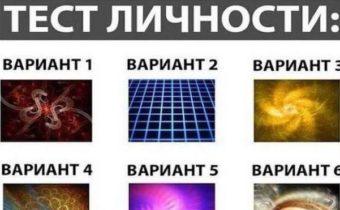 Тест: Узнайте свой тип личности выбрав картинку