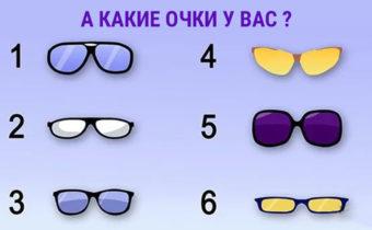 Психологический тест: какие у вас солнечные очки?