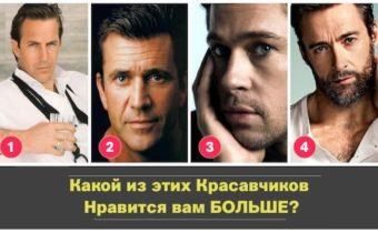 Тест: кто из этих красавчиков нравится вам больше?