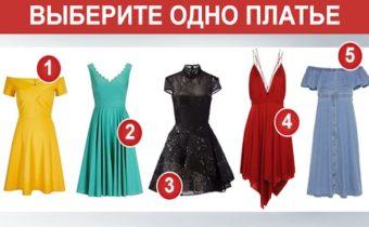 Тест: Выберите платье. Этот тест расскажет о вашей женственности