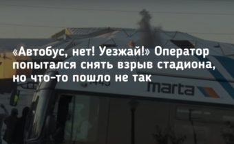 «Автобус, нет! Уезжай!» Оператор попытался снять взрыв стадиона