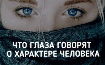 Что глаза говорят о характере человека
