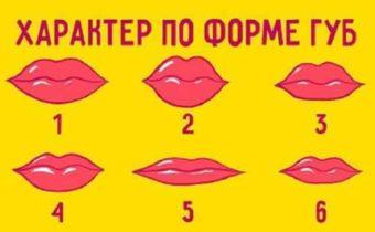 Как узнать характер по форме губ