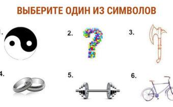 Тест: выбери символ и узнай, что хотят тебе сообщить знаки судьбы