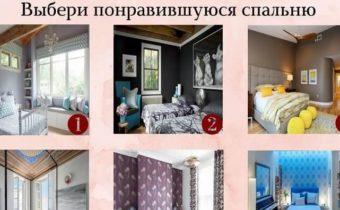 Тест: выберите комнату – узнайте какие качества в вас ценят люди