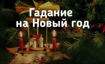 Гадание в Новый год