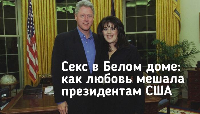 seks-na-russkom-beliy-dom-porno-ochered-prikazi