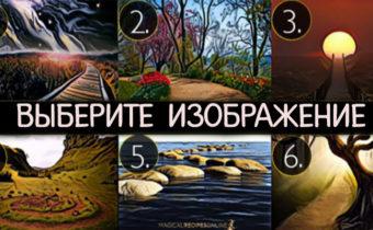 Тест: выберите одну из дорог и узнайте о своем жизненном пути