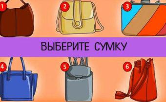 Тест: сумка, которую вы выберите, расскажет многое о вашей личности