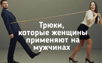 Трюки, которые женщины применяют на мужчинах