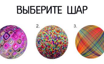 Выберите шар и получите свое послание