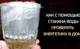 Как с помощью стакана воды проверить энергетику в доме