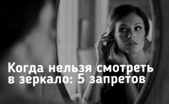 Когда нельзя смотреть в зеркало: 5 запретов