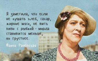 Лучшие цитаты Фаины Раневской о внешности, жизни и мужчинах