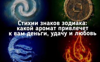 Стихии знаков зодиака: какой аромат привлечет к вам деньги, удачу и любовь