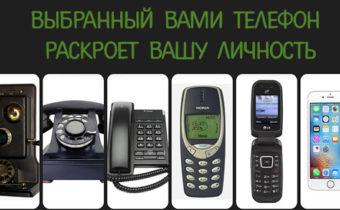Личностный тест: телефон, который вы выберите, раскроет вашу личность