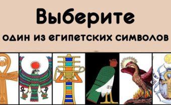 Выберите один из египетских символов