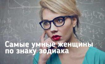 Самые умные женщины по знаку зодиака
