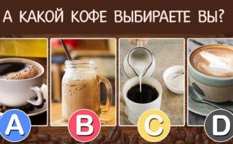 Ваш выбор кофе расскажет о том, какой вы человек в отношениях
