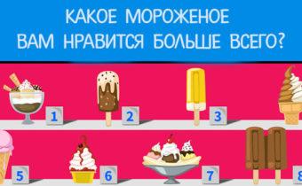 Личностный тест: какое мороженое вам нравится больше всего?
