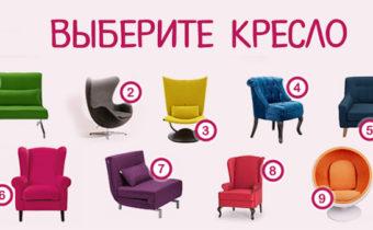 Выберите кресло и узнайте что-то новое о своей личности