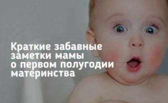 Забавные заметки: первые полгода материнства