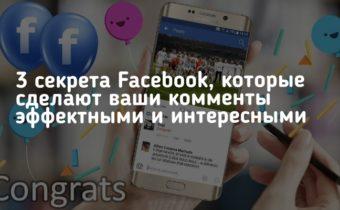 3 секрета Facebook, которые сделают ваши комменты эффектными и интересными