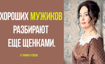 30 лучших фраз Ларисы Гузеевой