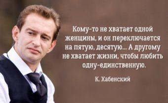 15 жизненных цитат Константина Хабенского