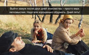 «Москва слезам не верит» – лучшие цитаты