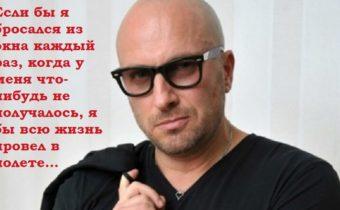 20 острых фраз от Дмитрия Нагиева