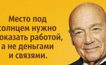 15 цитат опытного телевизионщика Владимира Познера
