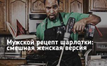 Мужской рецепт шарлотки: смешная женская версия