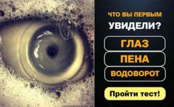Психологический тест: Что вы первым увидели на изображении?