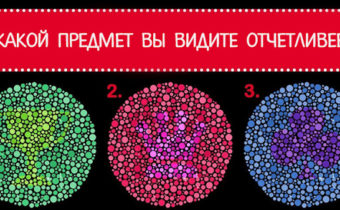 Тест: выберите объект, который вы видите отчетливее остальных