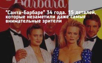 """""""Санта-Барбаре"""" 34 года. 15 деталей, которые незаметили даже самые внимательные зрители."""