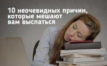10 неочевидных причин, которые мешают вам выспаться