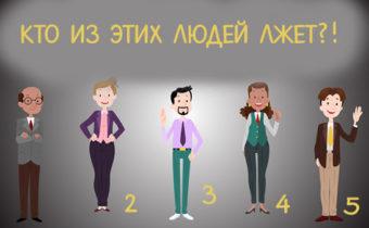 Тест: кто из этих людей лжет?