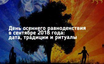 День осеннего равноденствия в сентябре 2018 года: дата, традиции и ритуалы