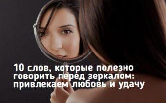 10 слов, которые полезно говорить перед зеркалом: привлекаем любовь и удачу