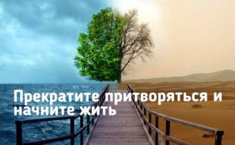 Прекратите притворяться и начните жить