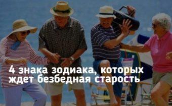 4 знака зодиака, которых ждет безбедная старость