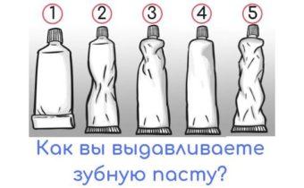 Что можно рассказать о вас по тому, как вы выдавливаете зубную пасту