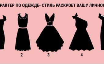 Тест платье: определите свой характер по одежде