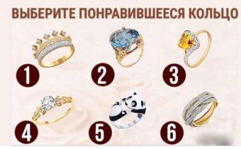 Тест на характер человека по выбору кольца