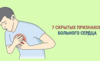 7 скрытых признаков больного сердца