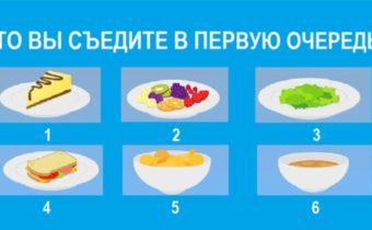 Тест: Чтобы Вы съели в первую очередь?