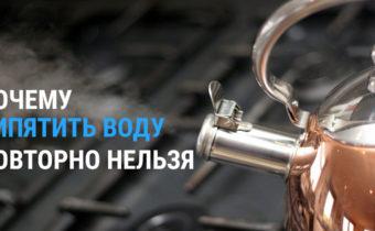Почему нельзя кипятить воду повторно и чем это опасно